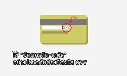 """ใช้ """"บัตรเครดิต-เดบิต"""" อย่างปลอดภัยต้องปิดรหัส CVV"""