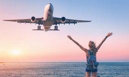 """ขาเที่ยวเฮ! """"การบินพลเรือนระหว่างประเทศ"""" หั่นตั๋วโลว์คอสต์ลง 27%"""