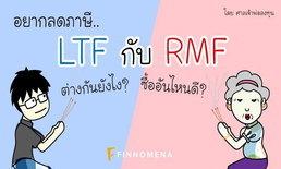 มารู้จัก LTF กับ RMF กันเถอะ