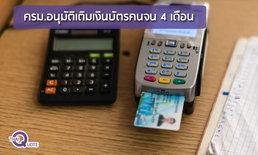 """คนจนเฮ! """"บัตรคนจน"""" กดเงินจากตู้ ATM ได้แล้วนะ"""