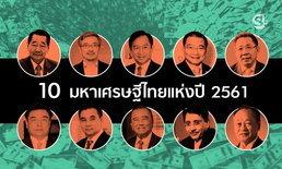 สุดยอด 10 อันดับ มหาเศรษฐีไทยประจำปี 2561