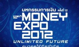 Money Expo 2012 มหกรรมการเงิน ที่ไม่ควรพลาด