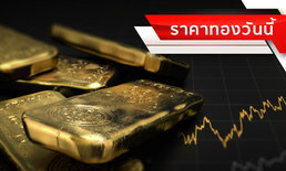 ราคาทองเปิดตลาดวันนี้ (26 เม.ย. 61) ไม่เปลี่ยนแปลง รูปพรรณขาย 20,300 บาท