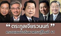 """""""ตระกูลเจียรวนนท์"""" ครองแชมป์อภิมหาเศรษฐีของไทยประจำปี 2561"""