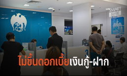 กรุงไทย ยันไม่มีนโยบายขึ้นดอกเบี้ยเงินกู้-ฝาก