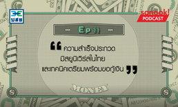 ความสำเร็จประกวดมิสยูนิเวิร์สในไทย และเทคนิคเตรียมพร้อมขอกู้เงิน