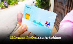 """เมืองไทยประกันชีวิต ช่วยผู้ประสบภัย """"พายุปาบึก"""" แค่โชว์บัตรประชาชนก็เคลมประกันได้เลย"""