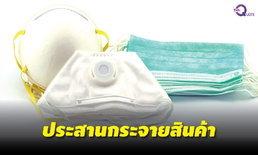"""PM 2.5"" ทำวุ่น! พาณิชย์ เร่งคุยผู้ผลิตหลังหน้ากากกันฝุ่นขาดตลาด"
