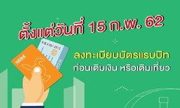 ใครถือบัตรแรบบิทเติมเงิน-เติมเที่ยว เตรียมลงทะเบียนแสดงตน เริ่ม 15 กุมภาพันธ์เป็นต้นไป