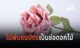 """""""วันวาเลนไทน์"""" อย่าพับธนบัตรเป็นช่อดอกไม้ให้คนรักนะ"""