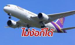 ปากีสถาน ป่วนหนัก! การบินไทยเมินหันซบจีน หลังไฟเขียวให้บินผ่านไปยุโรปได้
