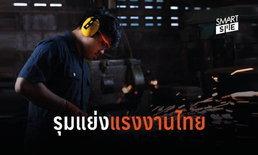 เลือกเกิดไม่ได้แต่เลือกทำงานได้! 5 ประเทศรุมจีบแรงงานไทย เด็กจบใหม่รีบสมัครด่วน
