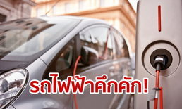 """เว้น """"ภาษี"""" รถยนต์ไฟฟ้า 3 ปี ขานรับนโยบายลด PM 2.5"""