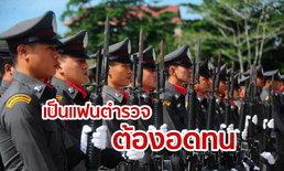"""""""เงินเดือนตำรวจ"""" เห็นแล้วปวดใจ! แต่ไม่เป็นไรเพื่อประเทศไทยปลอดโจร"""