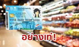 บัตรสวัสดิการแห่งรัฐ ต่อชีพจรร้านโชห่วย ทำภาพรวมตลาดโตแสนล้าน หลังซบเซา 2 ปี