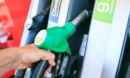 เลี้ยวรถเติมน้ำมัน! ราคาน้ำมันเบนซิน ปรับเพิ่มขึ้น 40 สตางค์ต่อลิตร