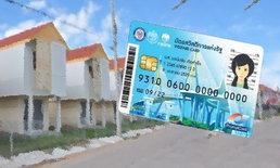 บัตรสวัสดิการแห่งรัฐ ได้รับสิทธิโครงการบ้านคนไทยประชารัฐก่อน เพื่อลดความเหลื่อมล้ำ