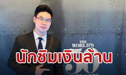 ไฮโซปั๊บ ชวนท นักบริหารมือทอง ผู้ถูกโยงคดีผับฉาวซึงรี BIGBANG