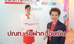 ไปรษณีย์ไทย รับฝาก-โอนเงินแทนแบงก์ 10 แห่ง แถมถอนเงินได้ในไตรมาส 2
