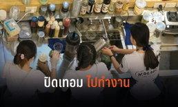 """กระทรวงแรงงานหนุนเด็กไทยทำงานช่วง """"ปิดเทอม"""" ตั้งเป้า 50,000 คน"""