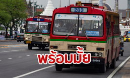 """เตรียมตัวหรือยัง? 22 เม.ย.นี้ รถเมล์ขึ้นราคา """"ขสมก-เอกชน"""" จ่ายเพิ่ม 1-7 บาท"""