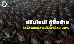 """""""แบงก์ชาติ"""" ออกมาตรการคุมปล่อยสินเชื่อบ้านหลังที่ 2 วางเงินดาวน์อย่างน้อย 20% เริ่มต้นปี 2562"""