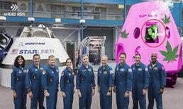 "NASA สั่งทบทวนความปลอดภัย SpaceX หลัง ""อีลอน มัสก์"" สูบกัญชาออกอากาศ"