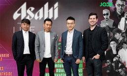 JOOX จับมือ อาซาฮี จัดคอนเสิร์ตซีรีส์ 4 ความมันส์ทางดนตรี ผสานสุดยอดวิชวล แสง สี เสียง