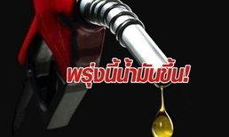 ขับรถเข้าปั๊ม! ราคาน้ำมันพรุ่งเพิ่มขึ้นทุกชนิด 40 สตางค์ต่อลิตร