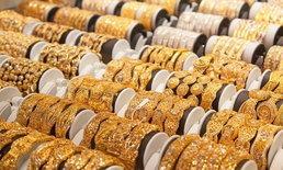 ราคาทองวันนี้ ไม่ขยับเลย ทองรูปพรรณขายออกบาทละ 21,150 บาท