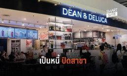 Dean & DeLuca ทยอยปิดสาขาในสหรัฐฯ หลังมีกระแสติดหนี้
