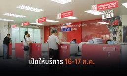 ไปรษณีย์ไทย ให้บริการวันหยุด 16 – 17 กรกฎาคมนี้