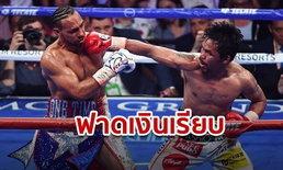 """ปาเกียว กระชากเข็มขัดแชมป์โลกสำเร็จกวาด """"ค่าตัว"""" ราบเรียบ! จน เธอร์แมน ต้องยอมแพ้"""