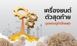 """เครื่องยนต์ตัวสุดท้ายที่ช่วย """"ค้ำยัน"""" เศรษฐกิจไทยปี 2562"""