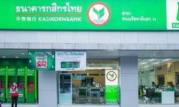 ลดดอกเบี้ยก่อนนะ! ธนาคารกสิกรไทยนำร่องลดดอกเบี้ย 0.25% เริ่มพรุ่งนี้