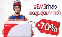 ไปรษณีย์ไทยลดค่าส่ง EMS ถึง 15 ก.ย.นี้