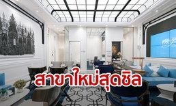 ธนาคารกรุงไทยสาขาใหม่ที่มหาวิทยาลัยบูรพา เจาะนิวเจน เน้นบรรยากาศสุดชิล