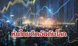 หุ้นไทยแข็งแกร่ง! ติด 1 ใน 5 ของตลาดหุ้นโลก ให้ผลตอบแทนสูงถึง 143%
