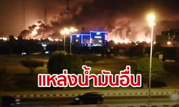 โรงกลั่นน้ำมันซาอุดีอาระเบียถูกป่วน! แต่ไม่เป็นไรไทยยังมีแหล่งน้ำมันทดแทน
