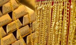 ราคาทองสัปดาห์หน้าผันผวนในระยะสั้น นักลงทุนเตรียมตัวซื้อ-ขายทองให้ดี
