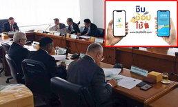 ชิมช้อปใช้! สภาสูงเร่งศึกษาการสื่อสารหลังเน็ตล่มชิมช้อปใช้ เพื่อให้ประชาชนได้ใช้เน็ตความเร็วสูง