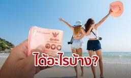 100 เดียวเที่ยวทั่วไทย เคาะวันลงทะเบียน เงื่อนไข-สิทธิพิเศษเป็นอย่างไรห้ามพลาด!