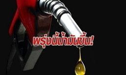พรุ่งนี้ราคาน้ำมันกลุ่มเบนซิน-แก๊ซโซฮอล์เพิ่มขึ้น 40 สตางค์ต่อลิตร