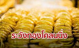 เพจไทยคู่ฟ้า เตือนระวังทองโคลนนิ่งขายเกลื่อนทางออนไลน์ ไม่ใช่ทองแท้
