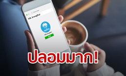 กรุงไทยเตือนระวังกลุ่มตุ๋นรับซื้อ-ขายยอดเงินชิมช้อปใช้ ชี้จุดอ่อนขัดต่อนโยบายรัฐ