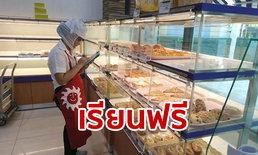 """โอกาสดี! ยามาซากิ เปิดสอนทำขนมปังให้ """"ผู้พิการ"""" เรียนฟรี"""