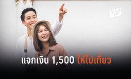 แจกเงิน 1,500 บาท ให้คนไปเที่ยวหวังกระตุ้นเศรษฐกิจ