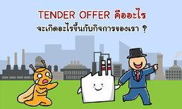 คอหุ้นต้องรู้! Tender Offer ปกป้องสิทธิรายย่อยที่นักลงทุนเลือกเองได้