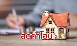 ลดค่าโอน-จำนองบ้าน เหลือ 0.01% เฉพาะบ้านไม่เกิน 1 ล้านบาท