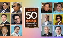 """ฟอร์บส ประกาศ 50 อันดับเศรษฐีไทย ตระกูล """"เจียรวนนท์"""" แชมป์ทรัพย์สิน 9.4 แสนล้าน"""